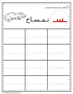 Pin On الحروف العربية