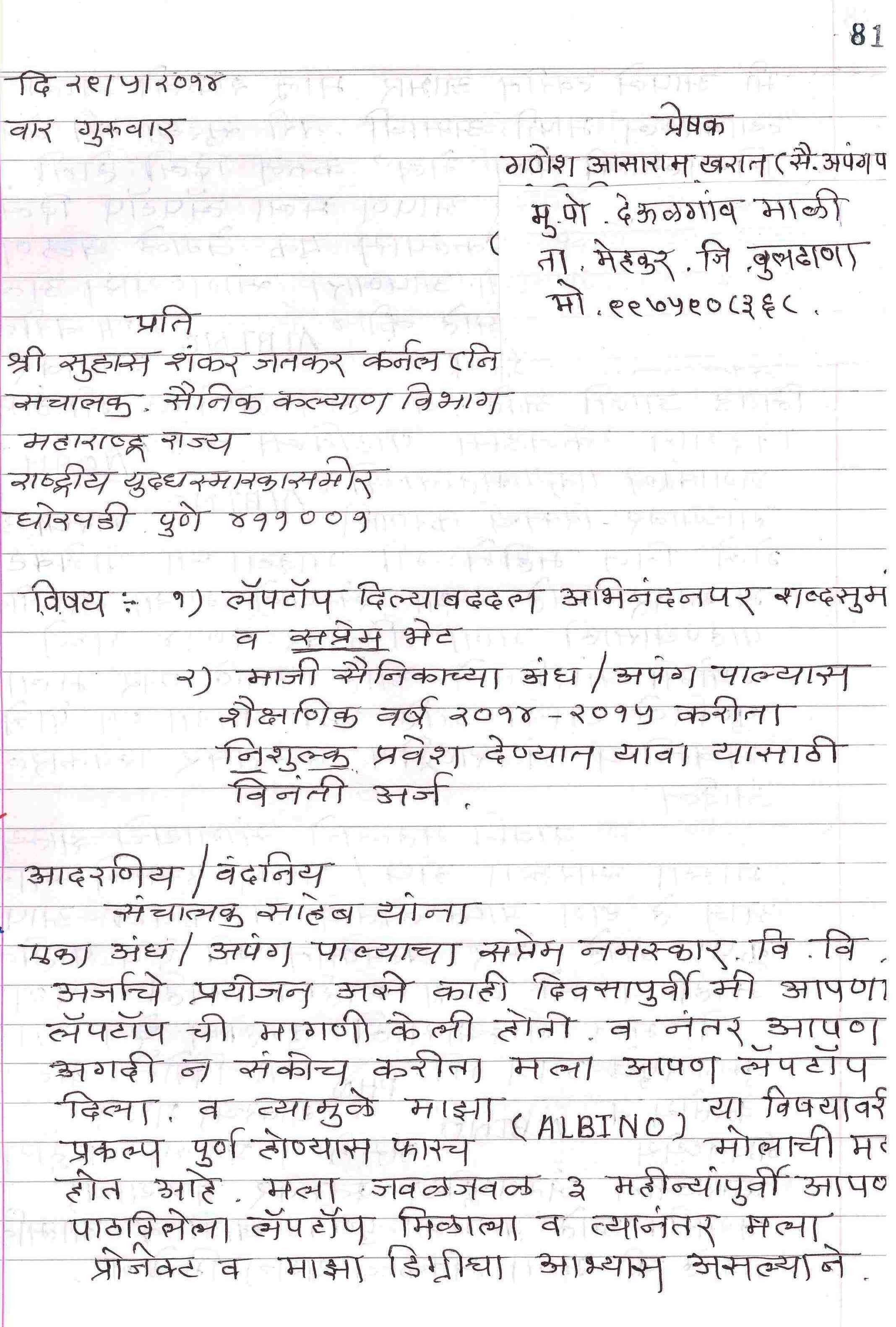 Valid formative Letter In Hindi Language Formal letter