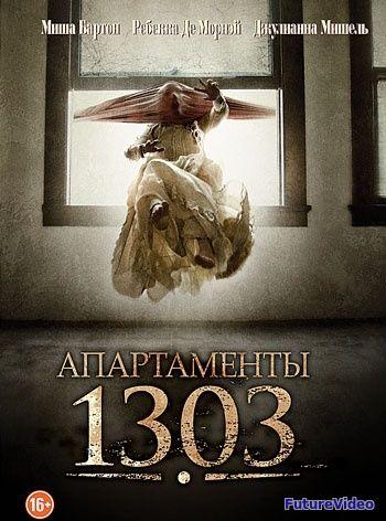 Апартаменты 1303 смотреть чешские сайты по трудоустройству украинцев