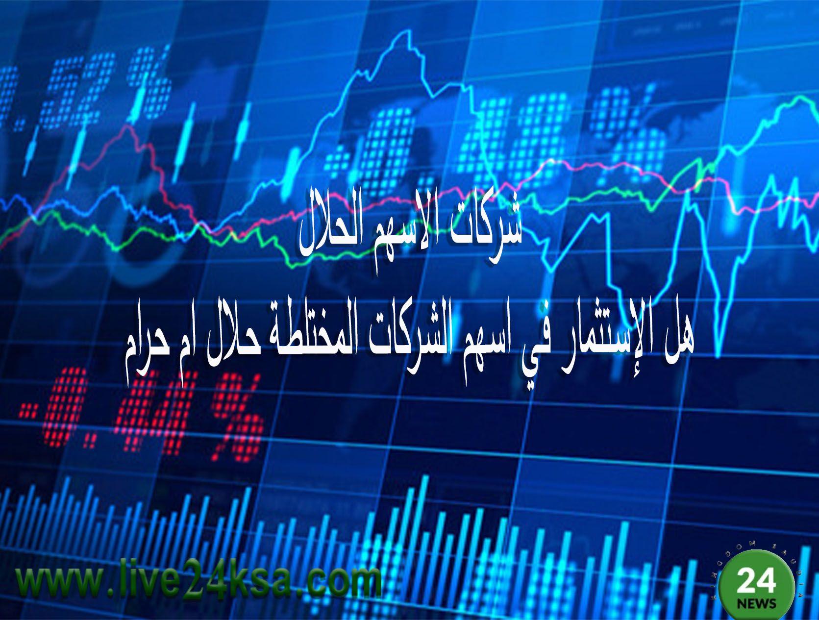 شركات الاسهم الحلال هل الإستثمار في اسهم الشركات المختلطة حلال ام حرام Neon Signs Blog Posts Blog