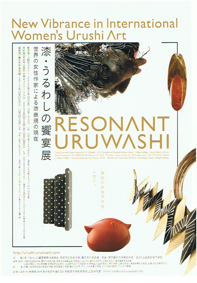 漆・うるわしの饗宴展  世界の女性作家による漆表現の現在  2012年10月6〜21日  京都市立芸術大学ギャラリーアクア