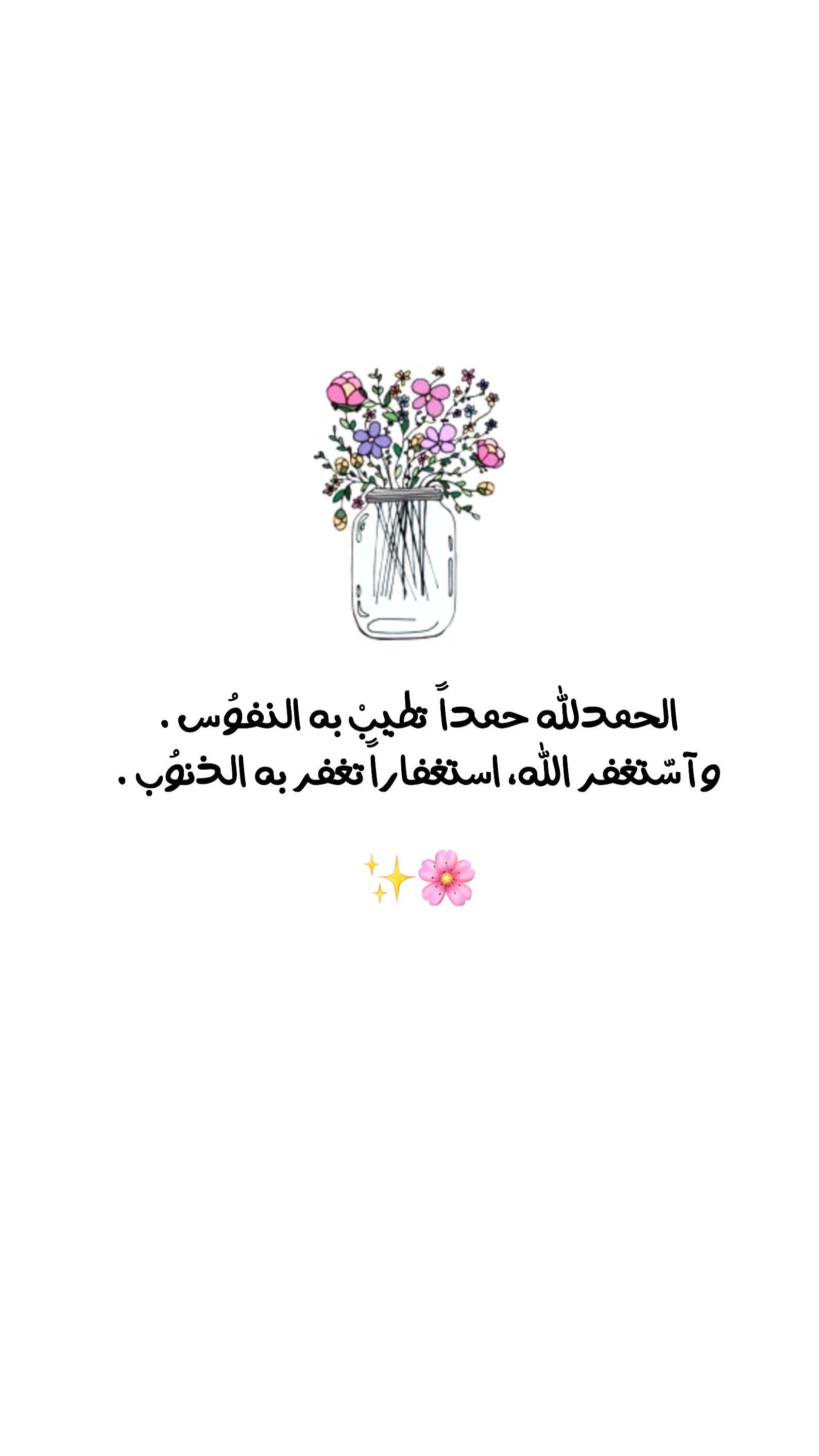 الحمدلله استغفرالله Islamic Quotes Ramadan Islam Quran