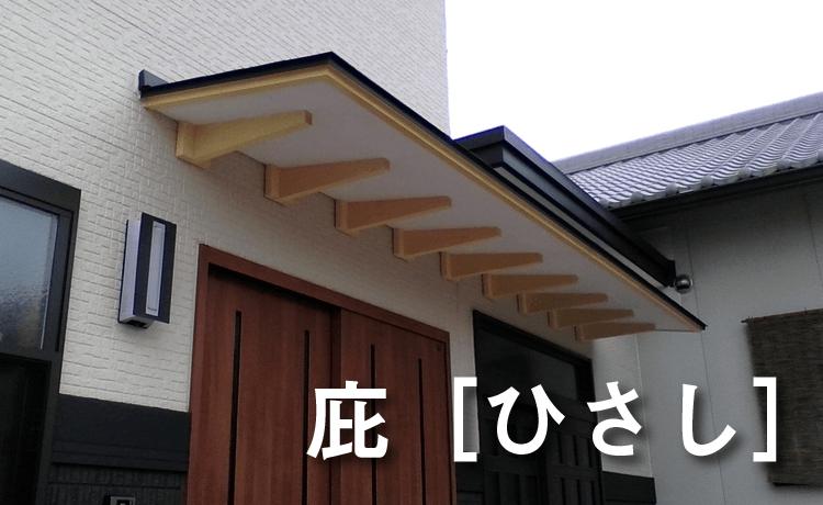 庇 ひさし の4つの効果と後付けで建物を傷つけない正しい設置方法