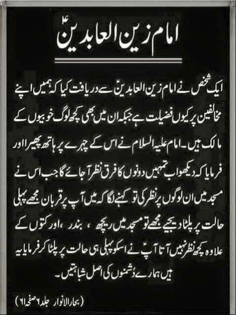 Pin by fatimah jaan on کریم اہلبیت علیہ سلام | Islamic