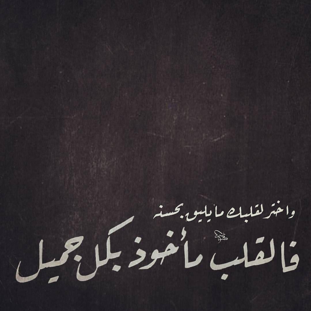 واختر لقلبك ما يليق بحسنه فالقلب مأخوذ بكل جميل خط الرقعة خط عربي Words Quotes Pretty Quotes Memories Quotes