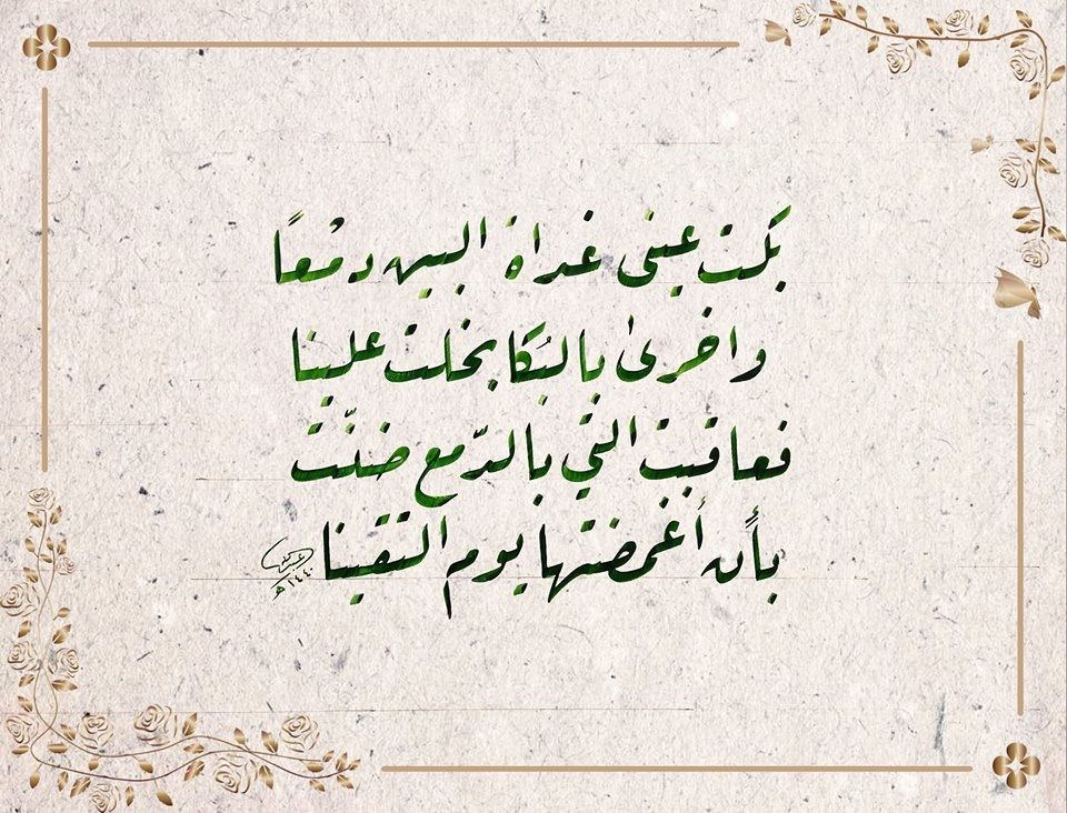 Pin oleh سوف الجين di عبد الله Kaligrafi