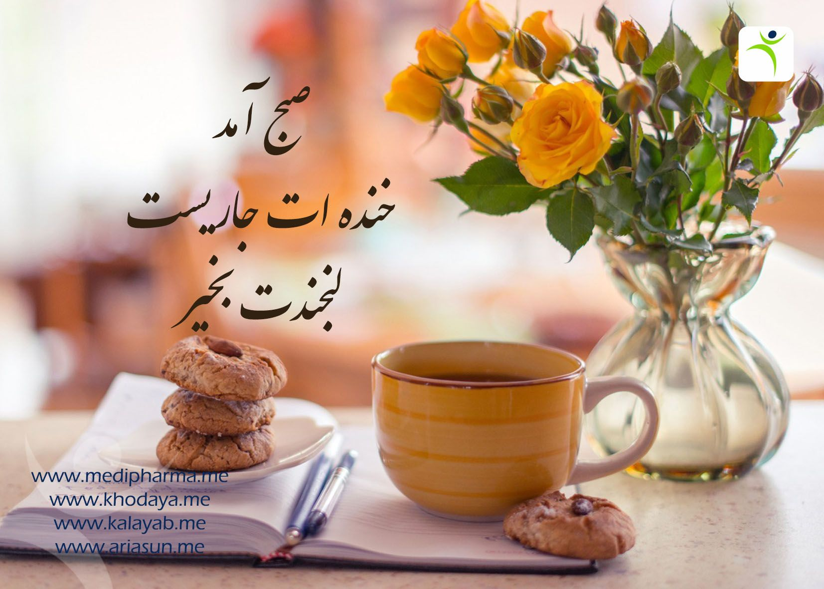دوشنبه ١٥ شهریور ١٣٩٥ه ش ٣ ذی الحجه ١٤٣٧ه ق ٥ سپتامبر ٢٠١٦ميلادى صبح آمد خنده ات جاریست ل Good Morning Greetings Good Morning Quotes Morning Greeting