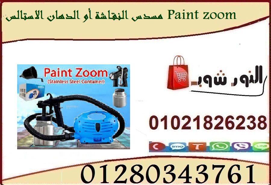مسدس النقاشة أو الدهان الاستالس Paint Zoom Stainless Steel Containers Vacuum Home Appliances