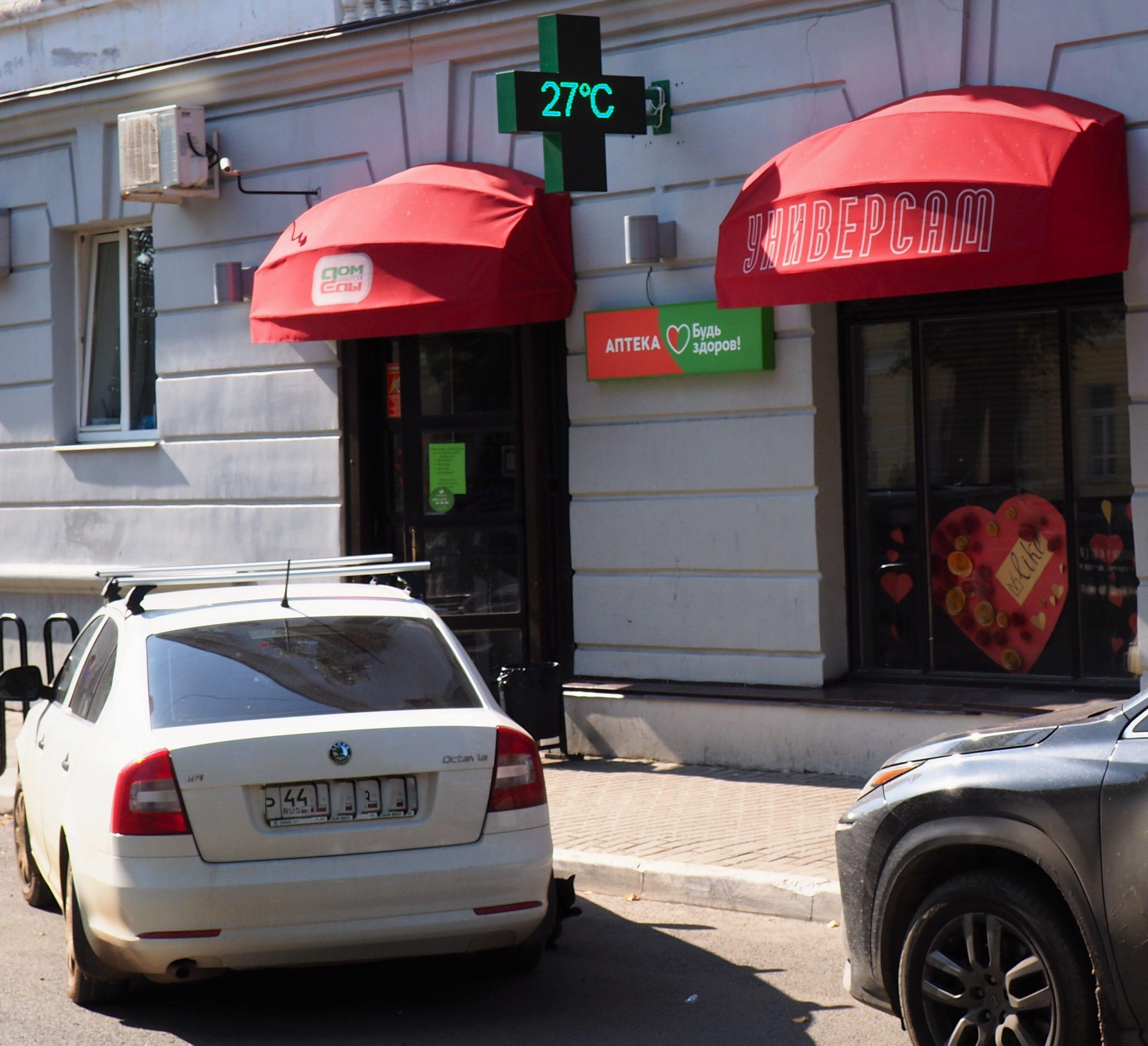 Костромской дайджест № 9.