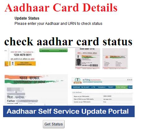 update aadhar phone number