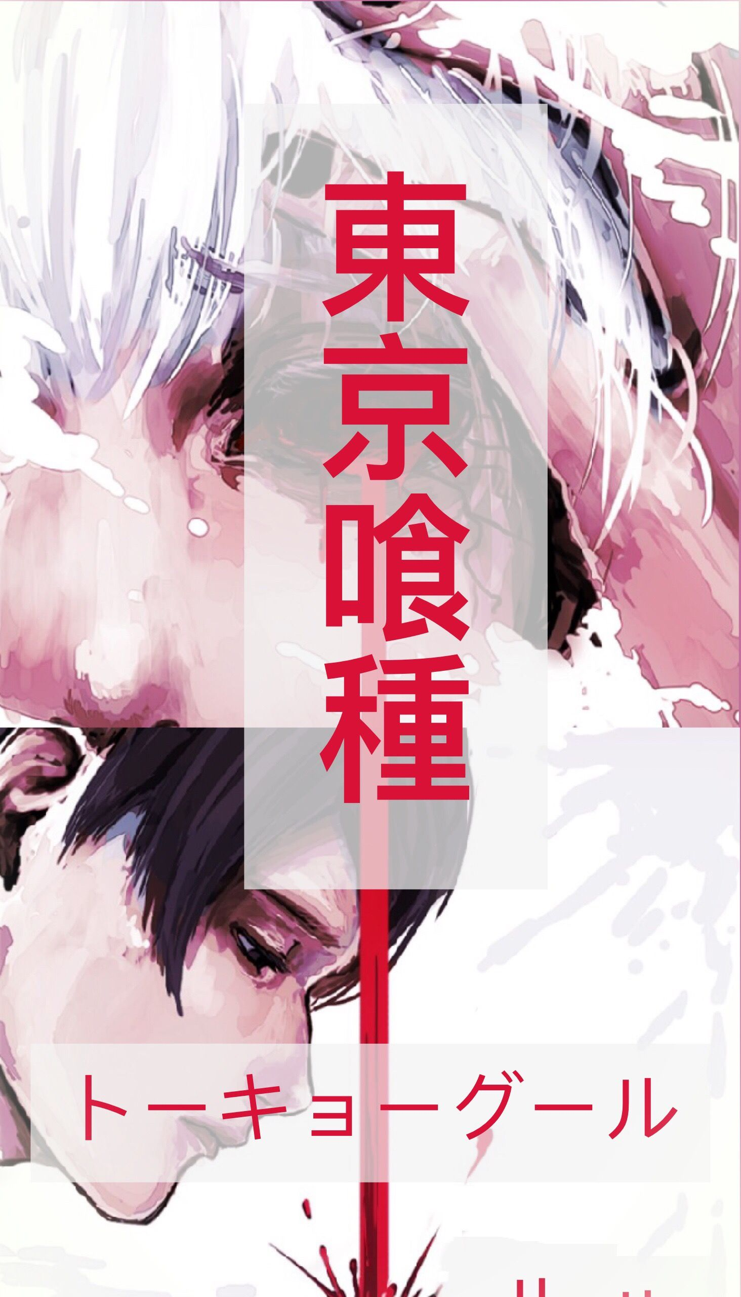 Tokyo Ghoul Iphone 6 Wallpaper Iphone Wallpaper Tokyo Ghoul Anime Wallpaper Iphone Tokyo Ghoul Wallpapers