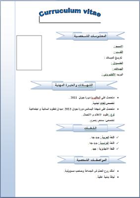 مجموعة نماذج سيرة ذاتية بالعربية والفرنسية Free Cv Template Word Cv Template Word Cv Template Free
