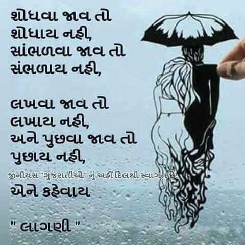Laagni | Gujarati thought | Gujarati quotes, Hindi quotes