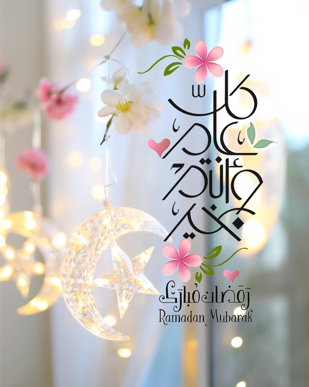 تهنئة رمضان رمضان يجمعنا مبارك عليكم الشهر رمزيات رمضانيات رمضان 2019 كل عام وأنتم بخير ㅤㅤㅤㅤ ㅤㅤㅤㅤ رمضان رمضان