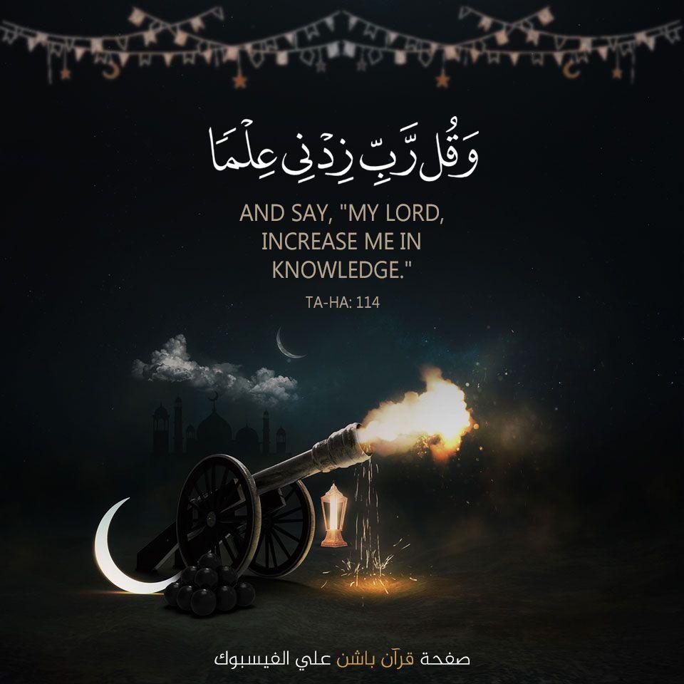 في 11 رمضان 2020 I و ق ل ر ب ز د ن ي ع ل م ا Alhamdulillah For Everything Quran Quotes Finding Peace