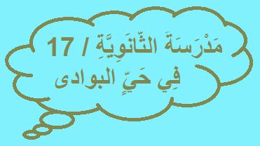 مدرسة الثانوية 17 في حي البوادى Arabic Calligraphy Calligraphy