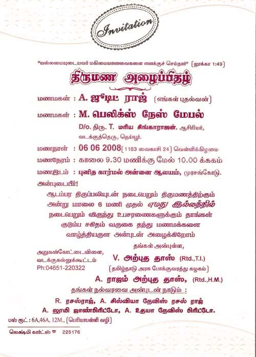 Wedding invitation wording in tamil font 1 wedding invitation wedding invitation wording in tamil font 1 stopboris Image collections