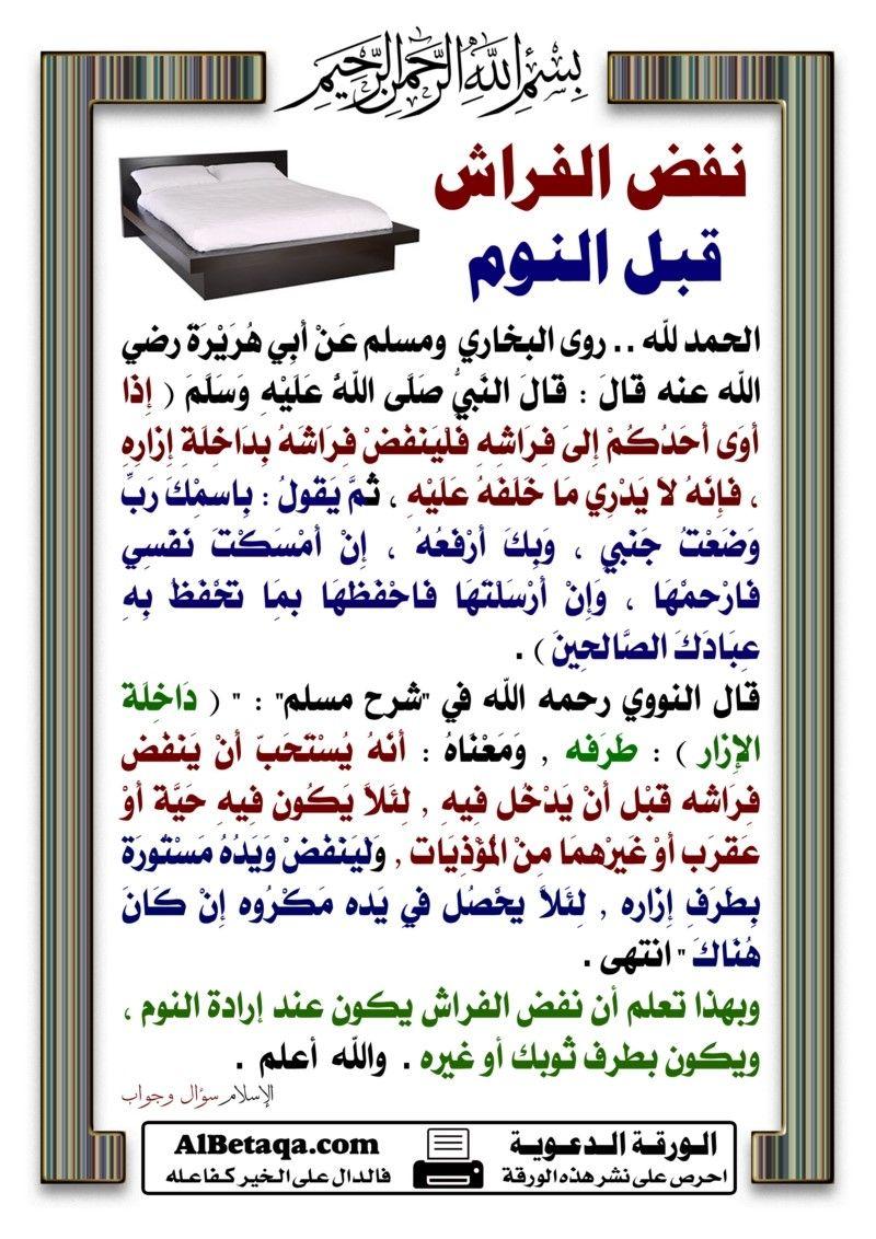 آداب اسلامية مجموعة كبيرة من الاحاديث والآيات التي تحث على آداب واخلاق معينة على المسلم التقيد والالتزام بها والعمل به Learn Islam Islam Beliefs Islamic Quotes