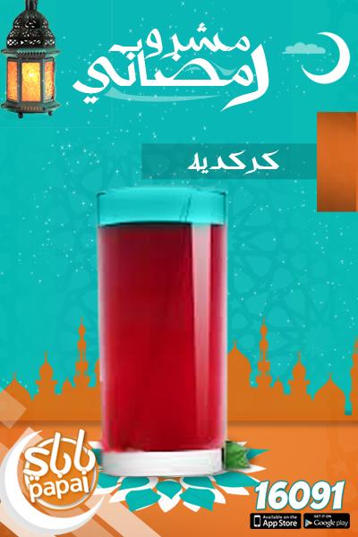 الكركديه مشروب رمضانى موجود على الفطار بيساعد فى الحفاظ على درجه حرارة الجسم الطبيعية ودعم صحة القلب وتوازن السوائل والدورة ال Drink Recipies Glassware Ramadan