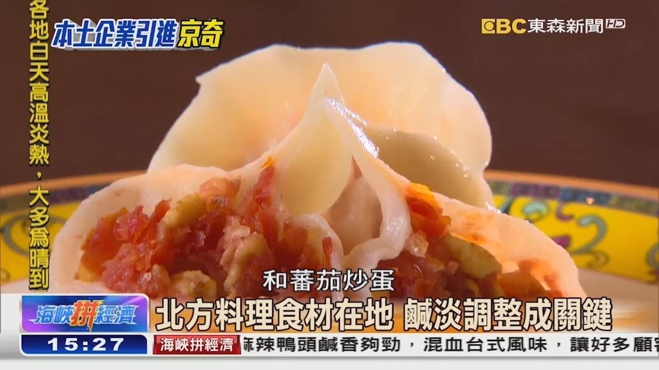 現正熱播中》請收看51頻道【#海峽拚經濟】 在地操作「京」奇口味 來台三年成功展店