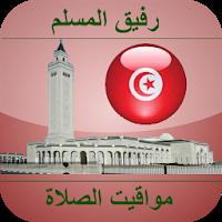 مواقيت الصلاة والأذان في الجيزة لجميع الاوقات الفجر العصر الظهر المغرب وايضا العشاء Prayer Times Free Short Stories No Dairy Recipes