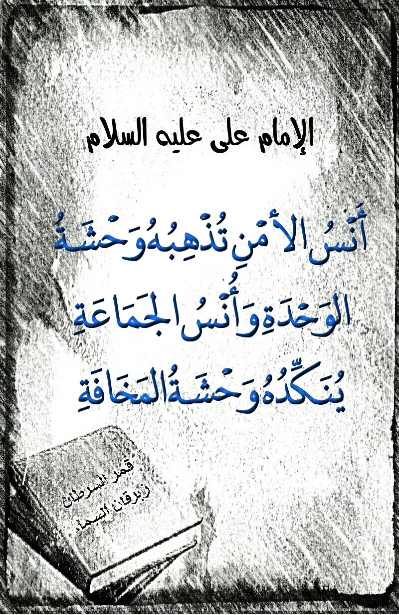 Pin By Hussam On الامام علي عليه السلام Math Arabic Calligraphy Math Equations