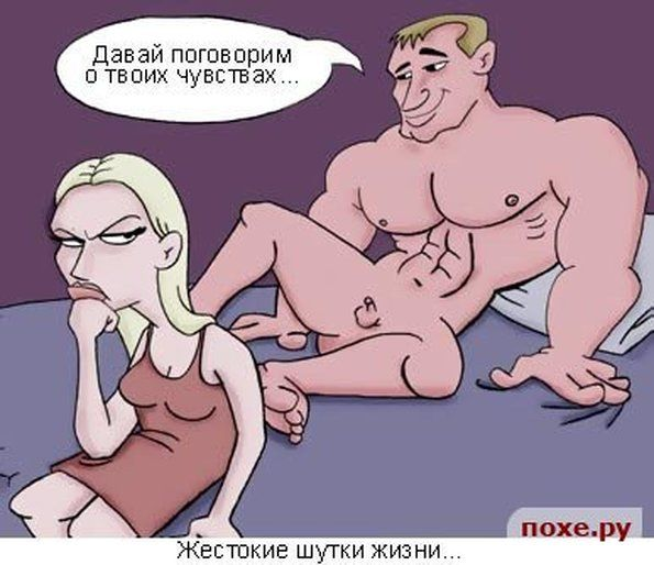 Порно карикатура ком