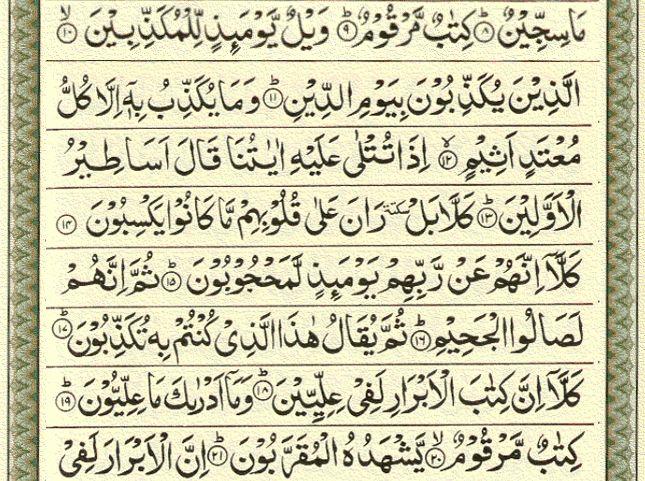 Bacaan Surat Al Muthaffifin Arab Latin Dan Terjemah Muslim