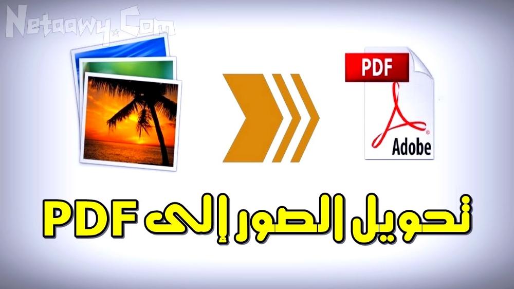 قم بتنزيل برنامج تحويل الصور إلى Pdf لجهاز الكمبيوتر الخاص بك برابط مباشر مجان ا In 2021 Pdf