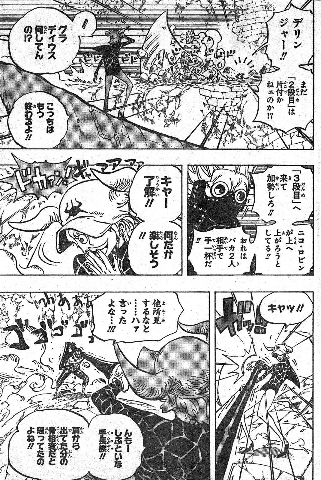 ワンピース chapter 772 page 13 one piece chapter one piece comic one piece