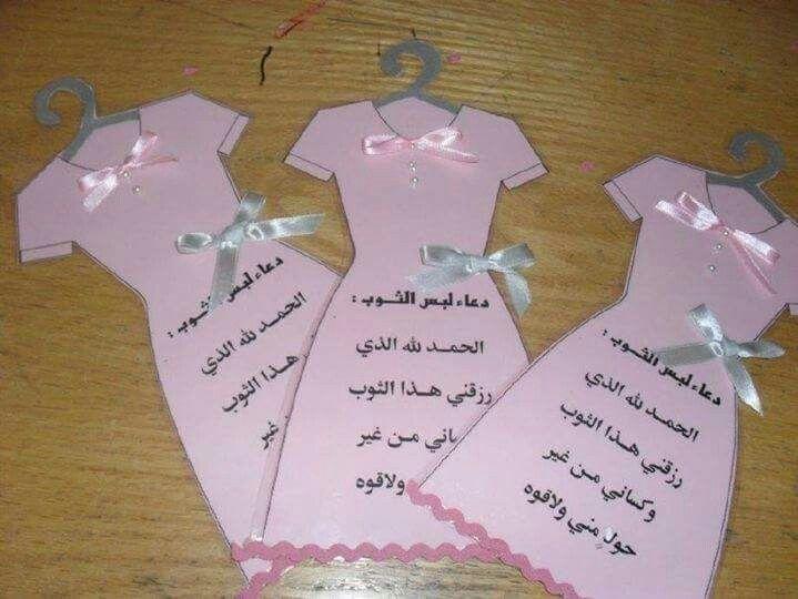 Pin By Asmaa Alabsi On School Islamic Studies Arabic Coffee Bean Art Personalized Items Islamic Studies