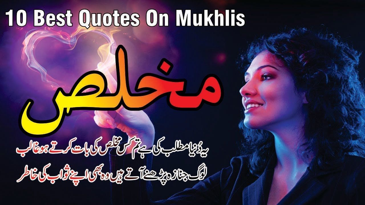 Best 10 Mukhlis Quotes in Hindi Urdu with voice and images