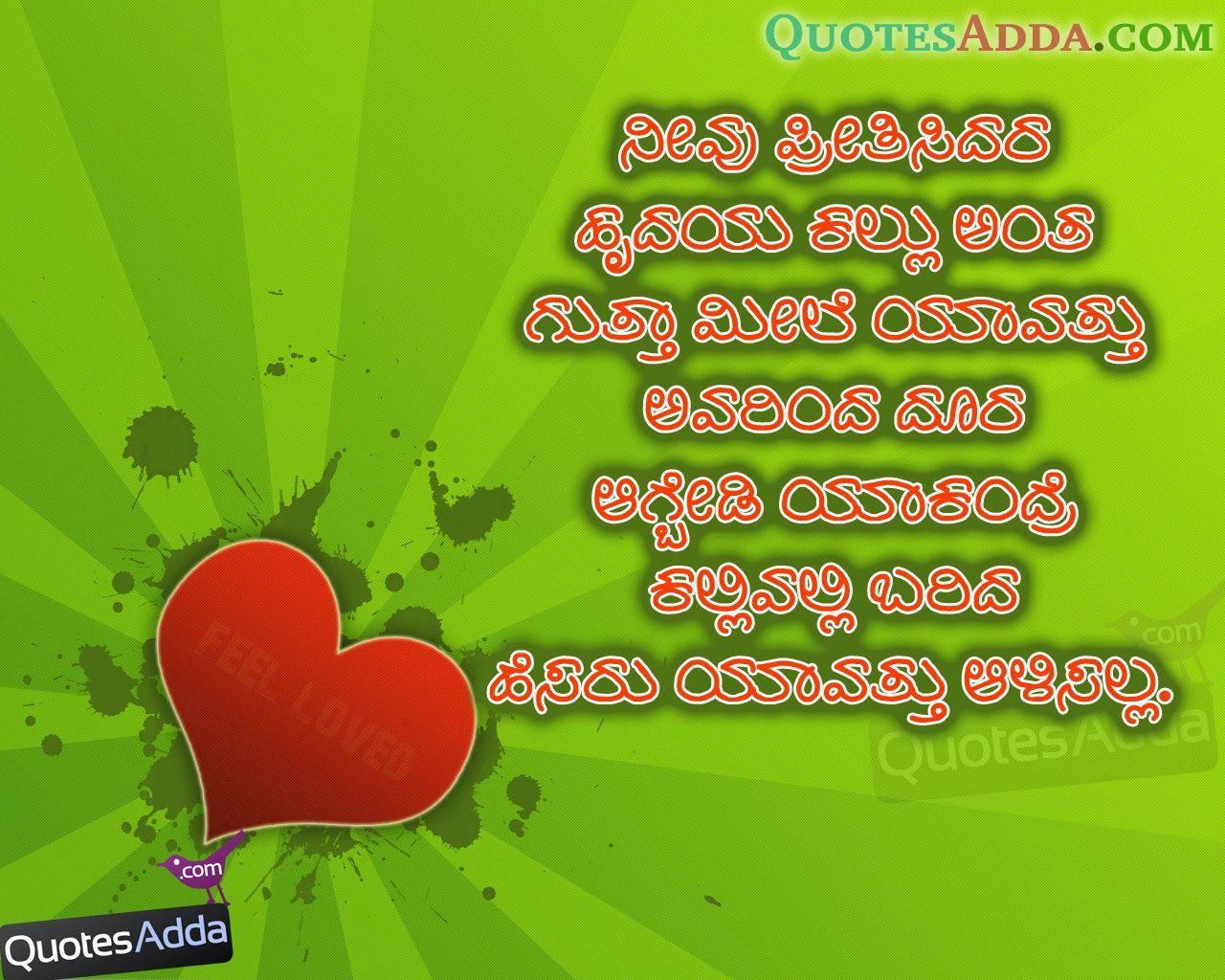 Kannada Love Failure Quotes Images Images Wall Papers