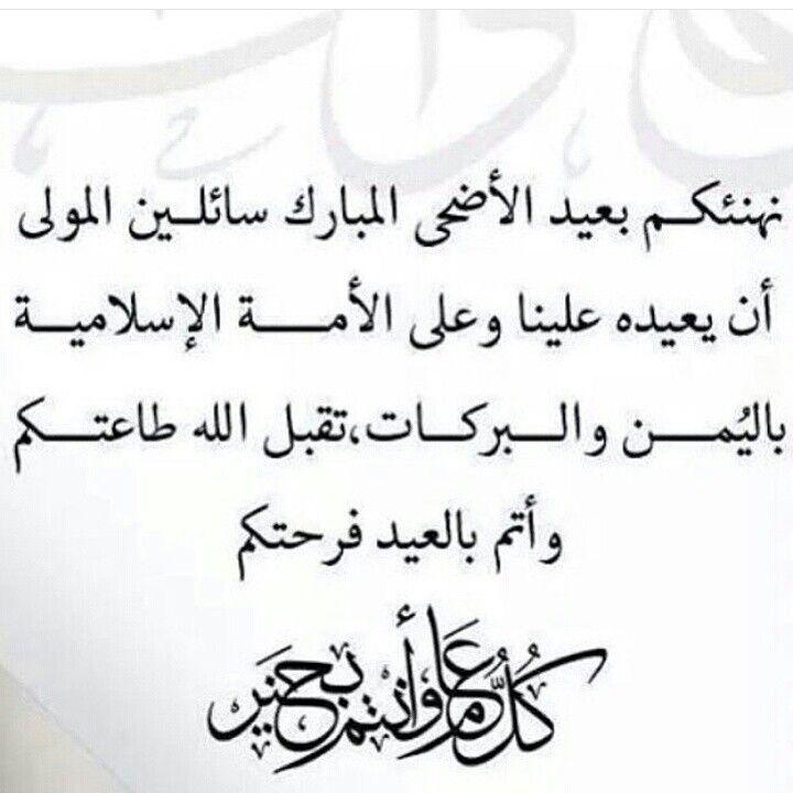 كل عام وانتم بخير وسائر بلاد المسلمين Home Decor Decals Home Decor Image