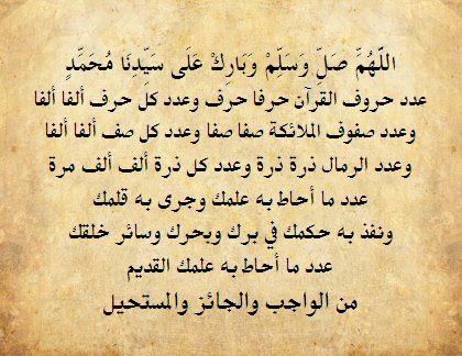 عليه الصلاة وأغلى السلام Islamic Quotes Islam Hadith Duaa Islam