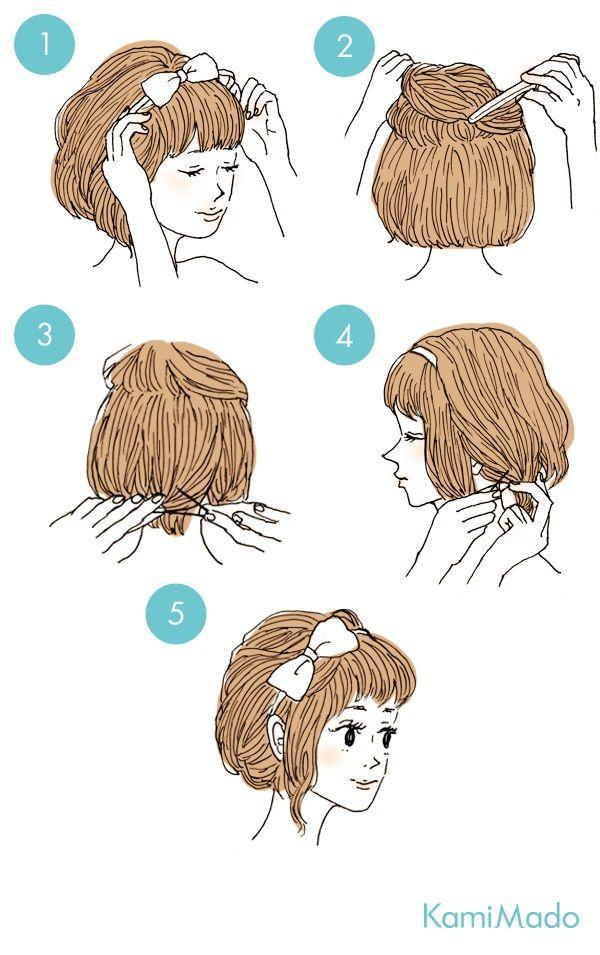 簡単5分 とめるだけボブのヘアアレンジ イラスト付き Peinados