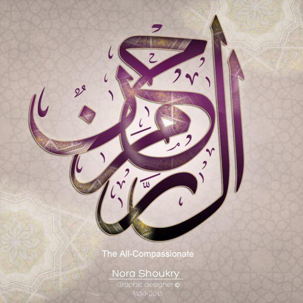 أسماء الله الحسنى On Behance Islamic Calligraphy Arabic Calligraphy Art Islamic Caligraphy
