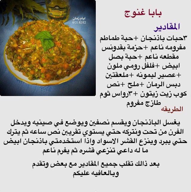 بابا غنوج Food Receipes Food Recipies Egyptian Food