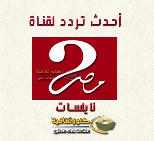 أحدث تردد لـ قناة ام بي سي مصر 2 نايلسات 2016 Tech Company Logos Company Logo Logos