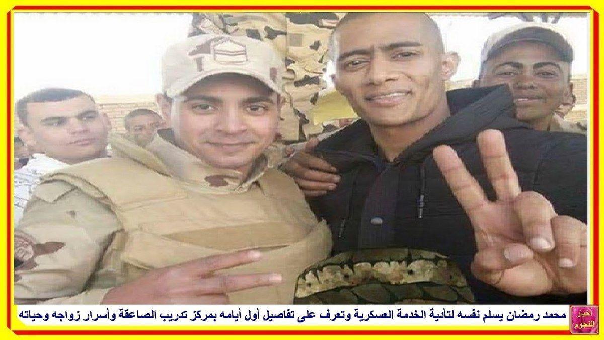 محمد رمضان يسلم نفسه لتأدية الخدمة العسكرية وتعرف على تفاصيل أول أيامه بمركز تدريب الصاعقة وأسرار زواجه وحياته Https Www Youtube Com Wa Hats Hard Hat Videos