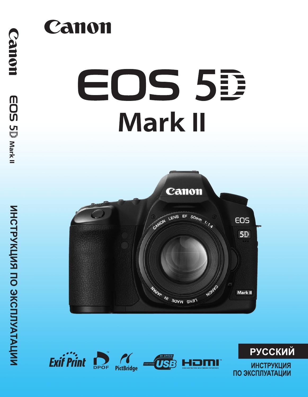 Canon 5d mark 2 инструкция