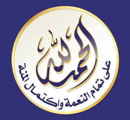الحمدلله على تمام النعمة واكتمال المنة School Logos Cal Logo Logos