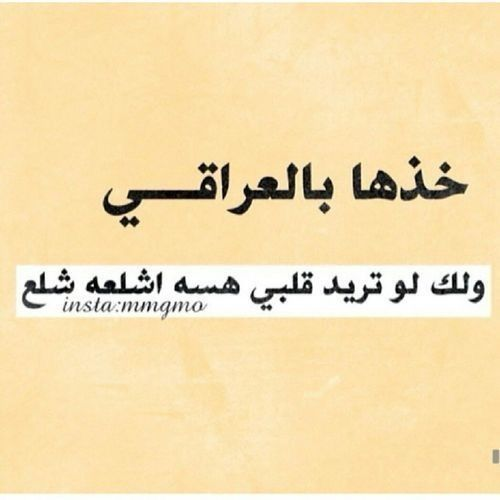Pin By Ali Lateef On شعر شعبي عراقي Words Black Quotes Arabic Quotes