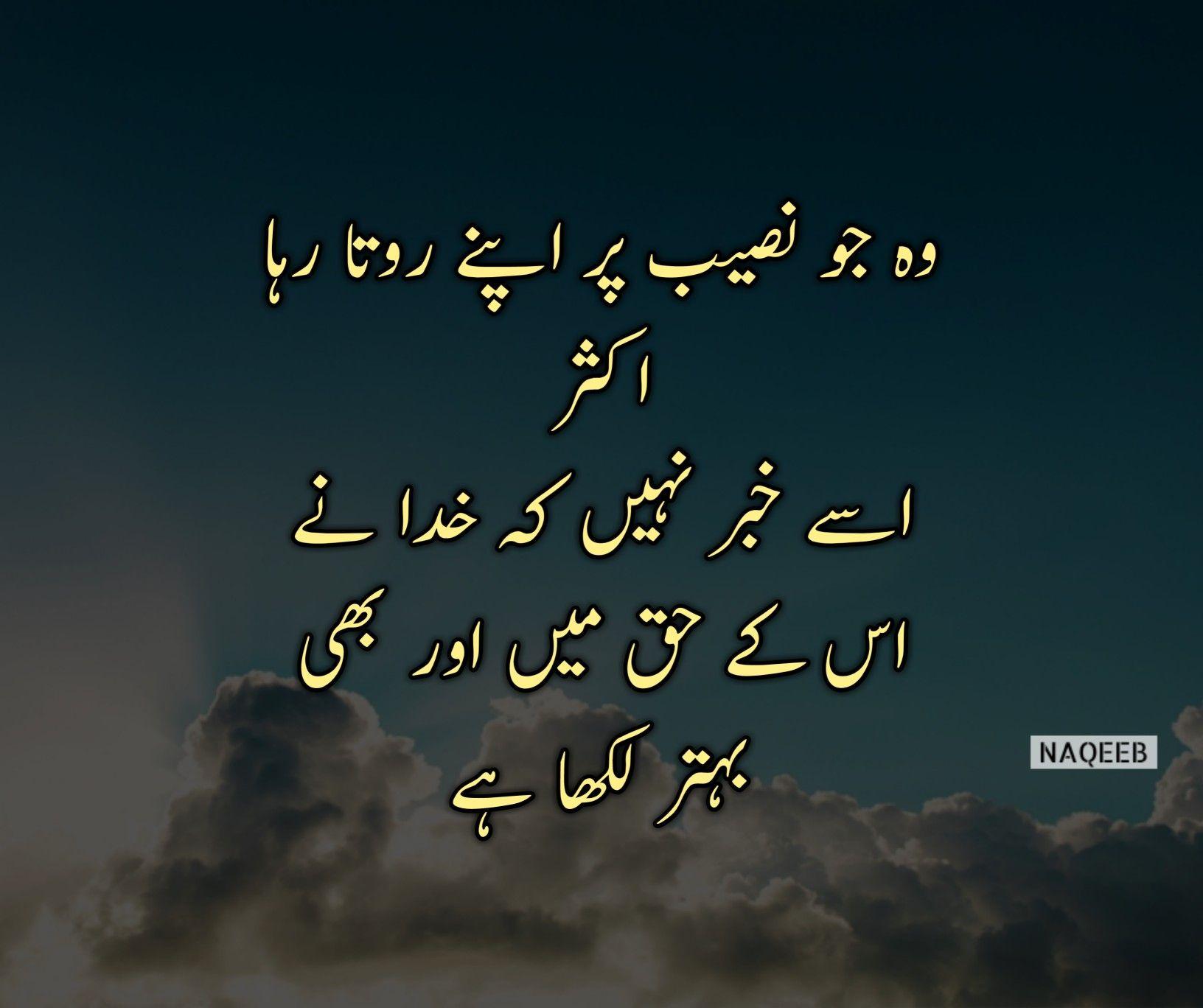 shayari in urdu (With images) Islamic love quotes, Urdu