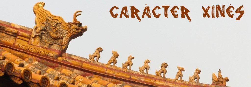 Caràcter xinès, un blog imprescindible de Sílvia Fustegueres