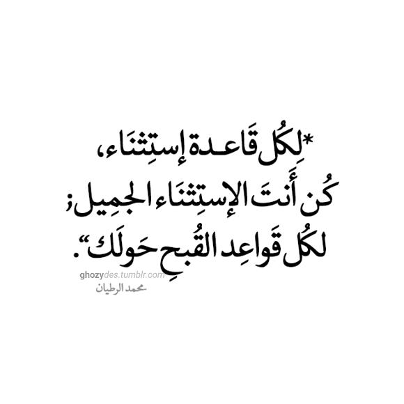 كن انت الاستثناء الجميل Photo Quotes Quotes Arabic Calligraphy