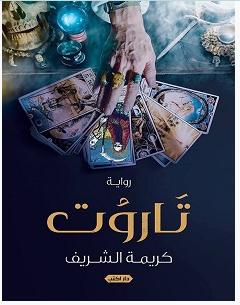 تحميل رواية تاروت Pdf كريمة الشريف Ebooks Free Books Inspirational Books Book Club Books