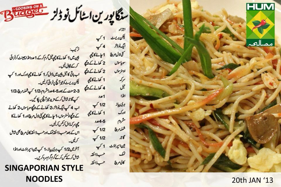 Singaporian Style Noodles Pasta Making Recipes Indian Food