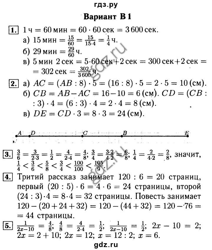 Гдз По Истории 6 Класс Тпо Данилов Косулина