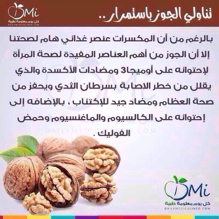 معلومات Health Facts Food Health Food Health Fitness Nutrition